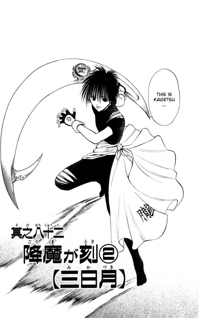 Flame of Recca 82 Page 2