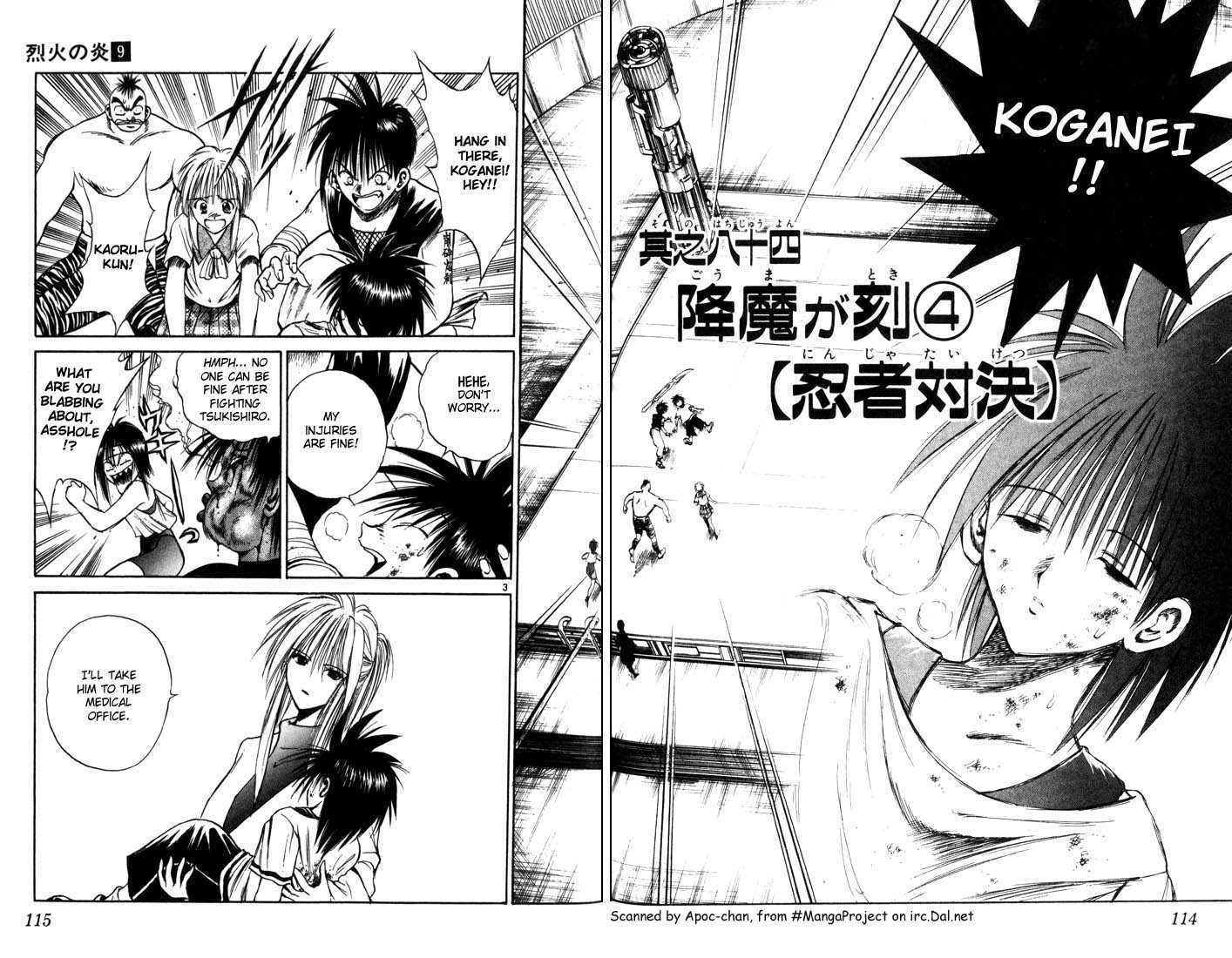 Flame of Recca 84 Page 2