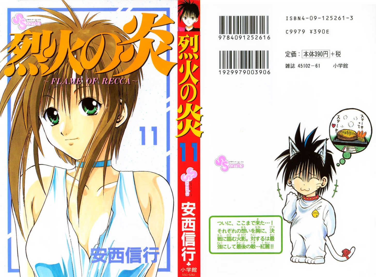 Flame of Recca 98 Page 1