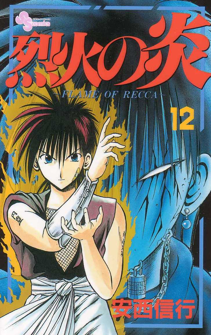 Flame of Recca 108 Page 1