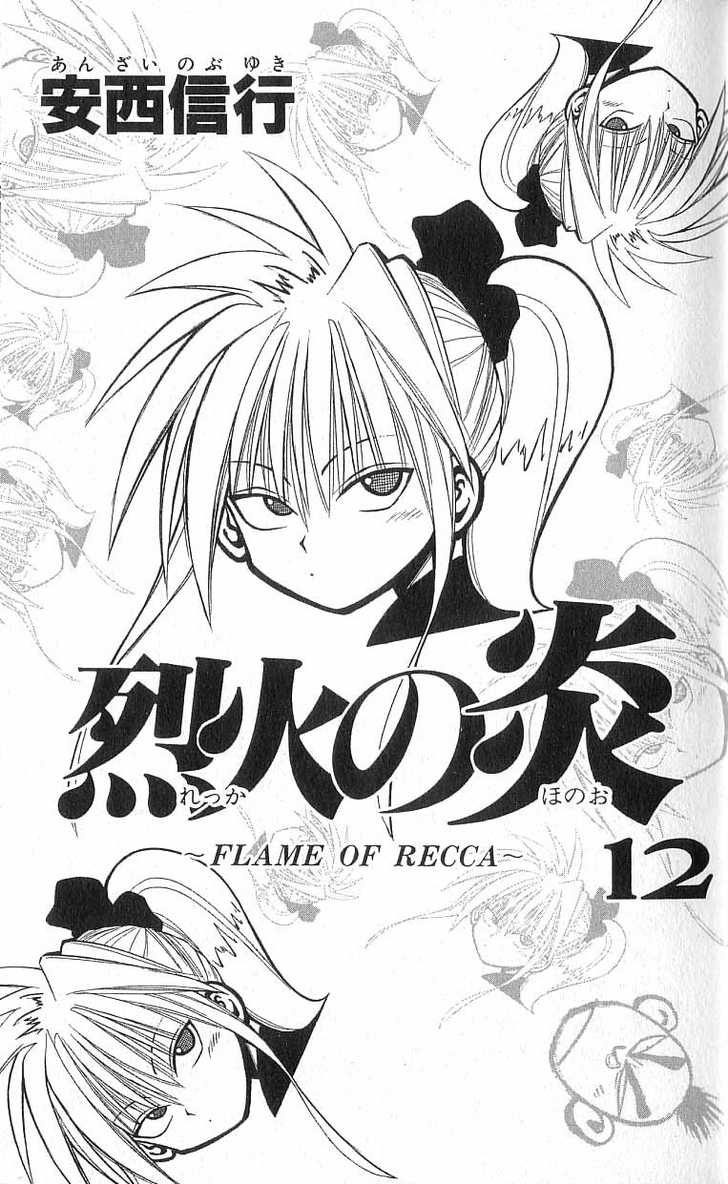 Flame of Recca 108 Page 2