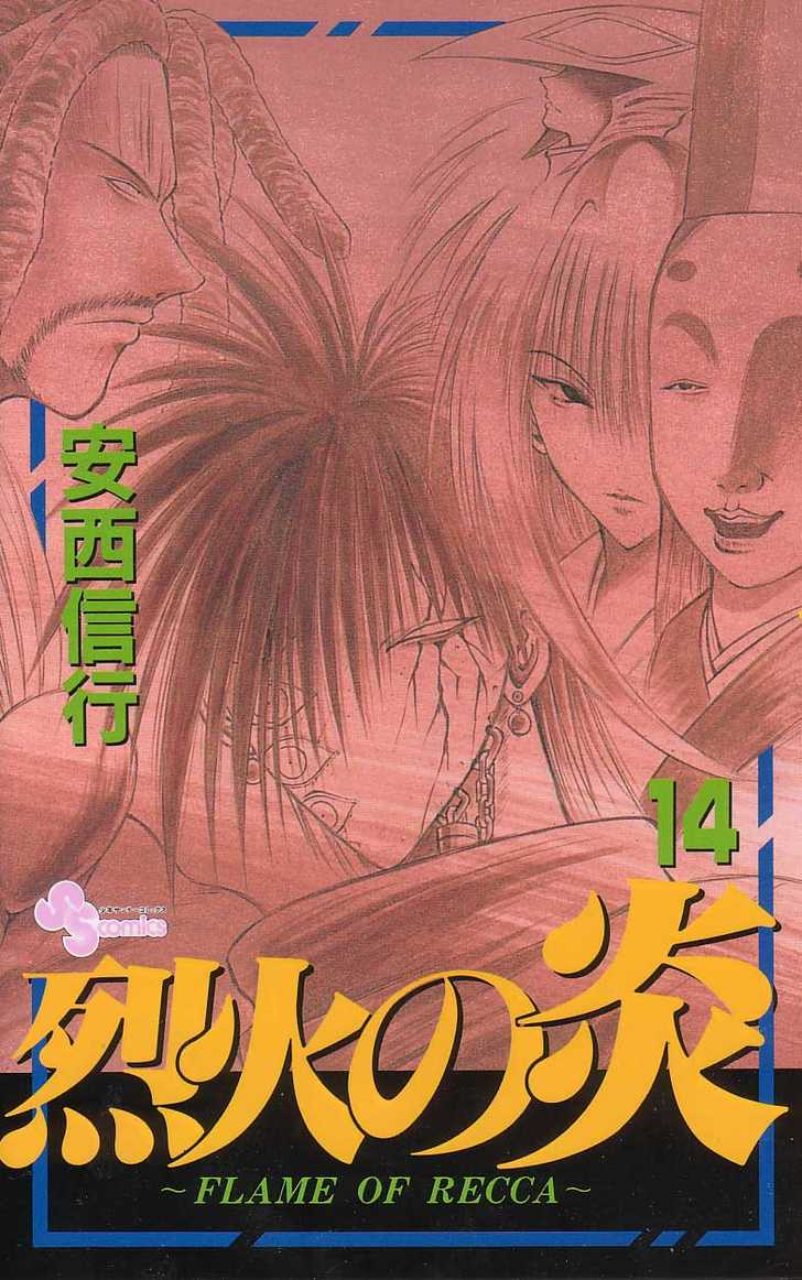 Flame of Recca 128 Page 1
