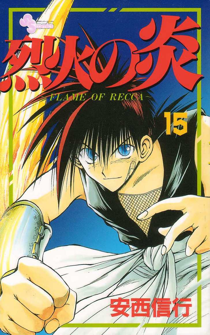 Flame of Recca 138 Page 1