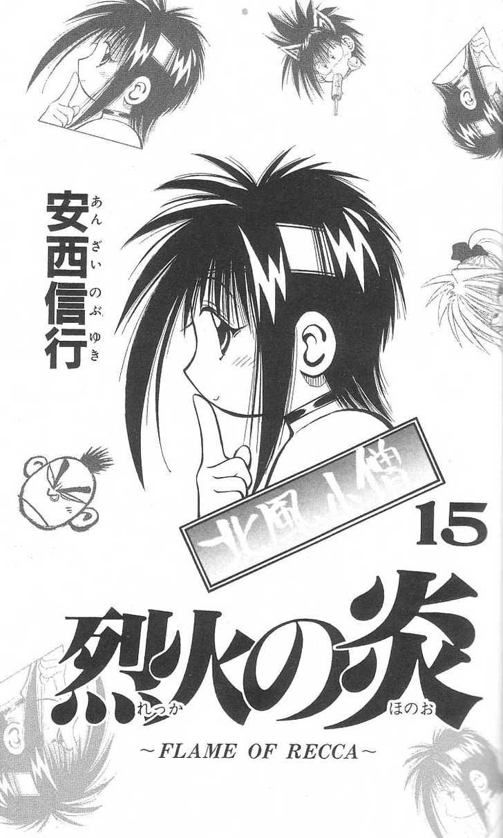 Flame of Recca 138 Page 2