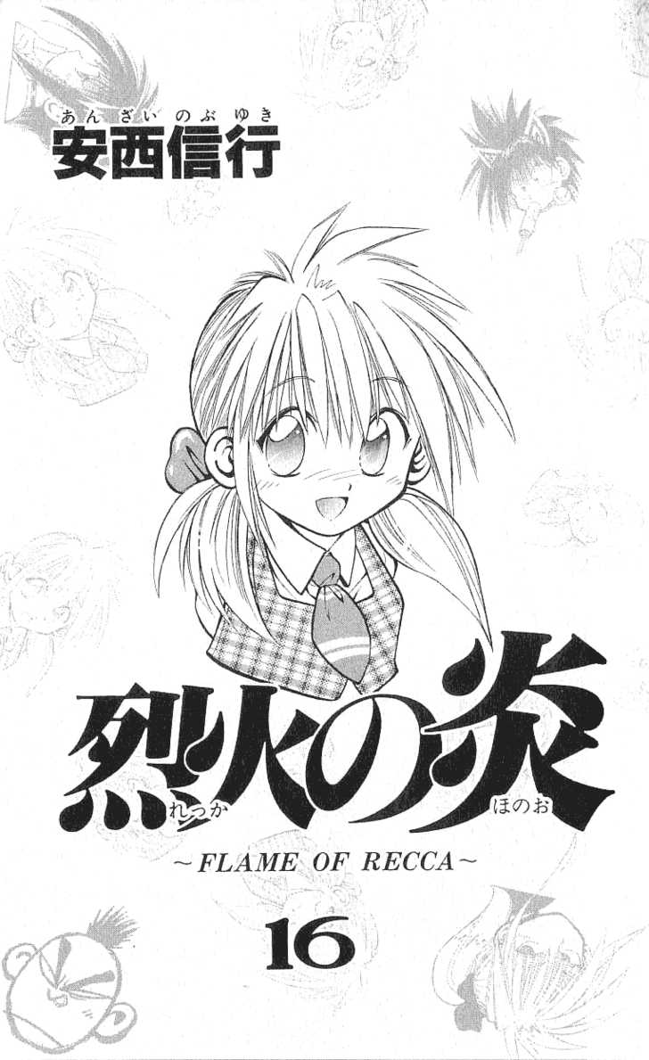 Flame of Recca 148 Page 2