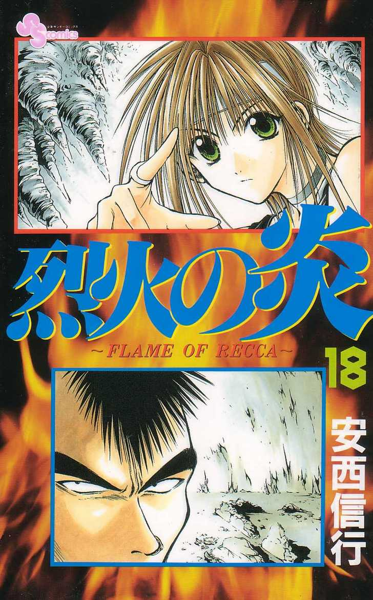 Flame of Recca 168 Page 1