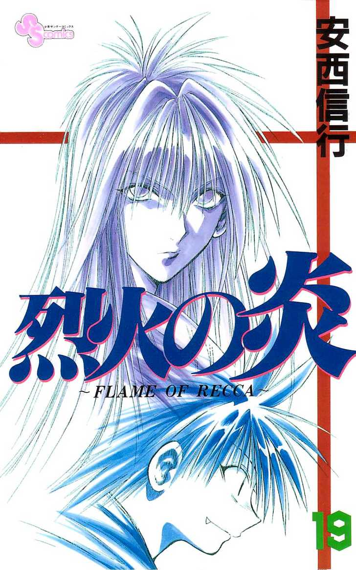 Flame of Recca 178 Page 1
