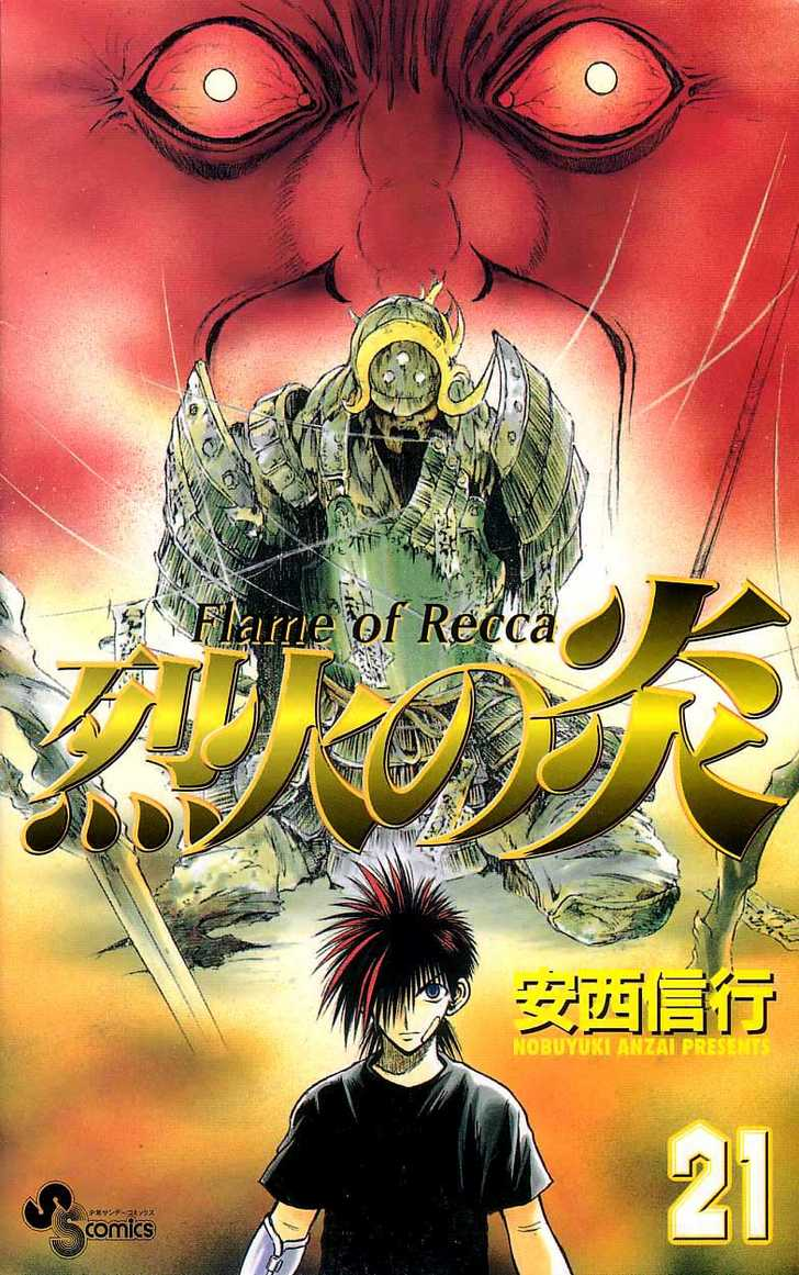 Flame of Recca 198 Page 1