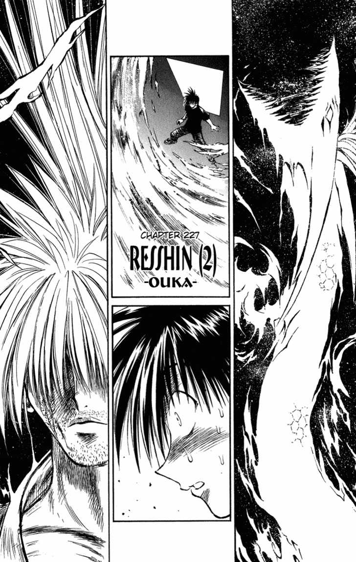 Flame of Recca 227 Page 1