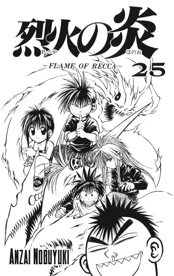 Flame of Recca 238 Page 2