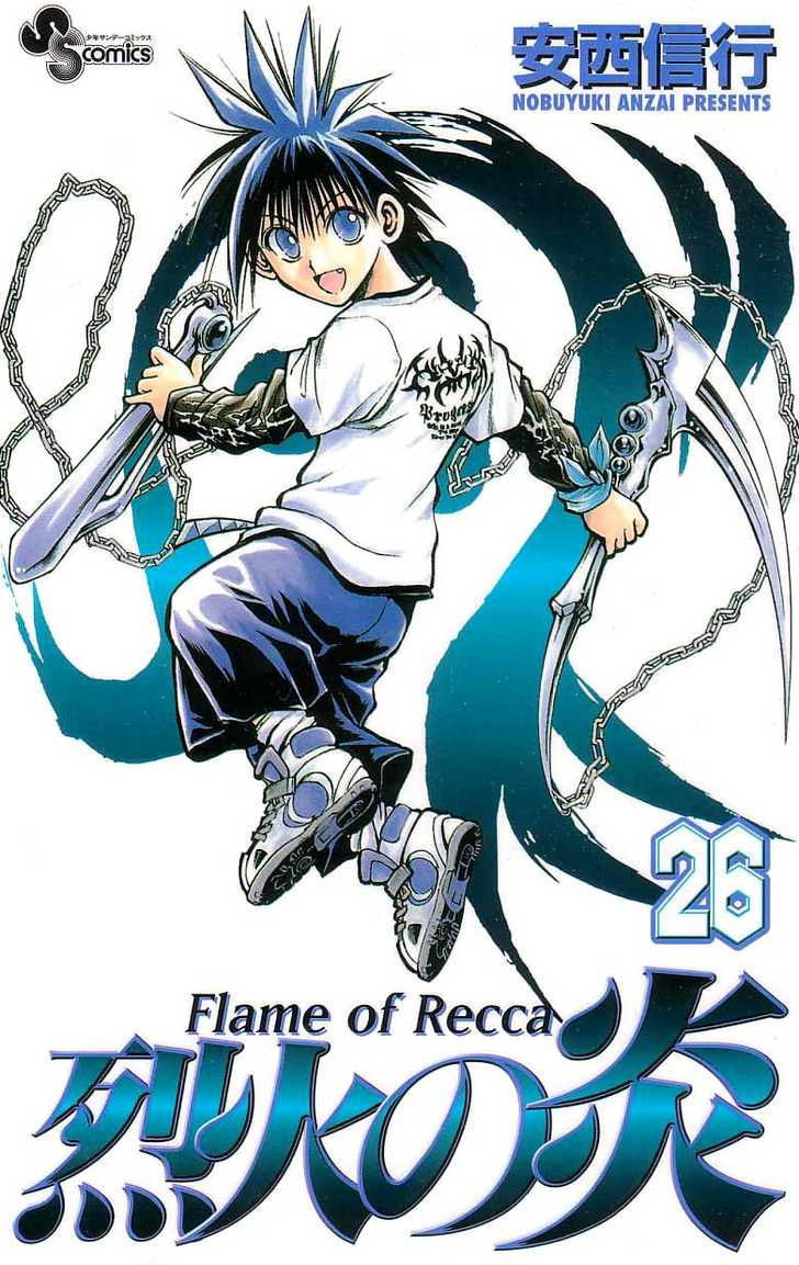 Flame of Recca 248 Page 1