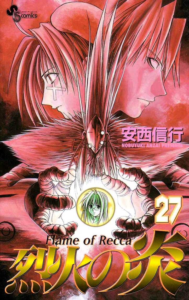 Flame of Recca 258 Page 1