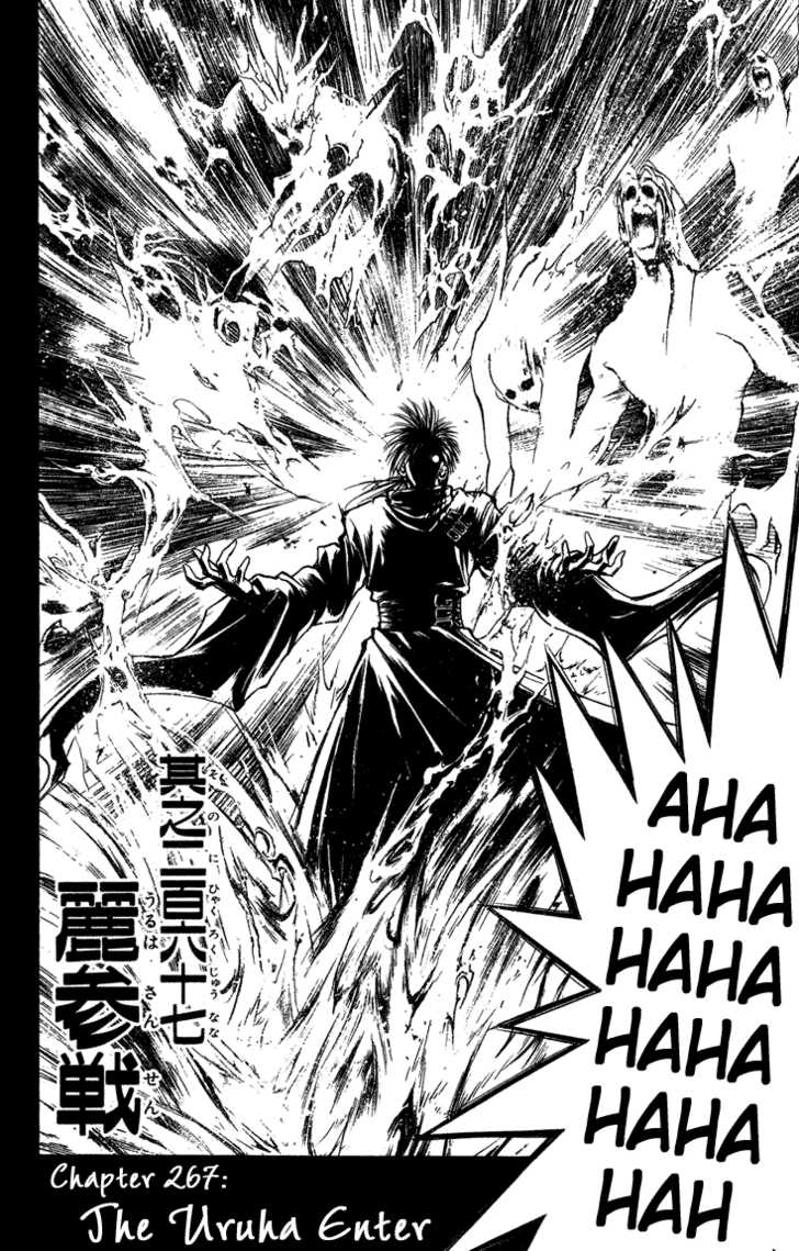 Flame of Recca 267 Page 2