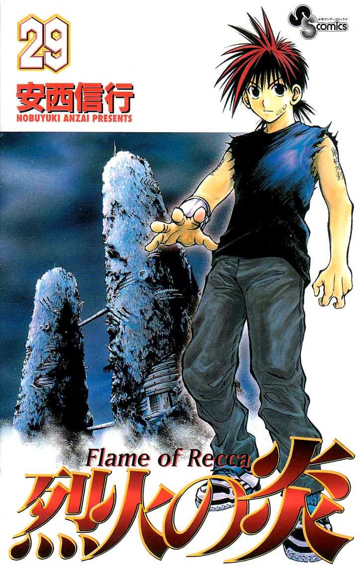 Flame of Recca 279 Page 1