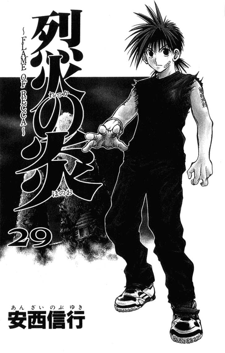 Flame of Recca 279 Page 2