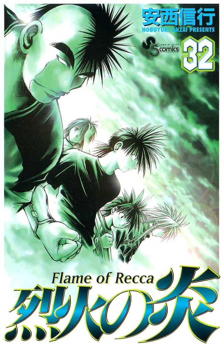 Flame of Recca 310 Page 1