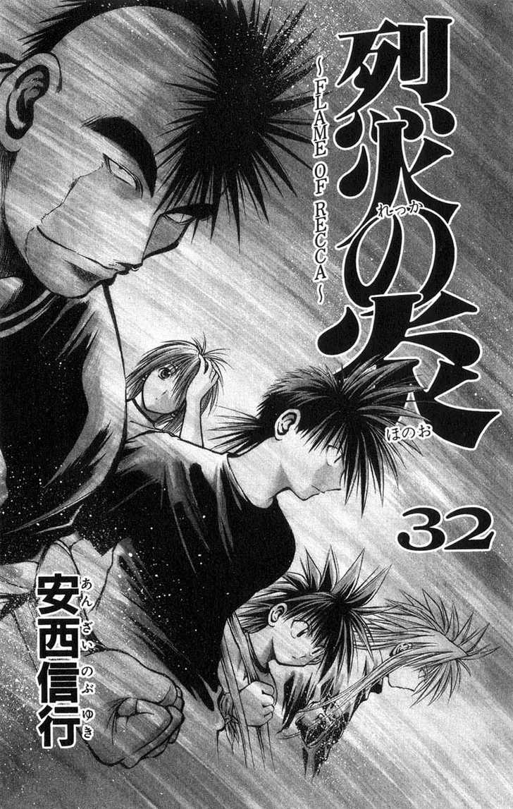 Flame of Recca 310 Page 2