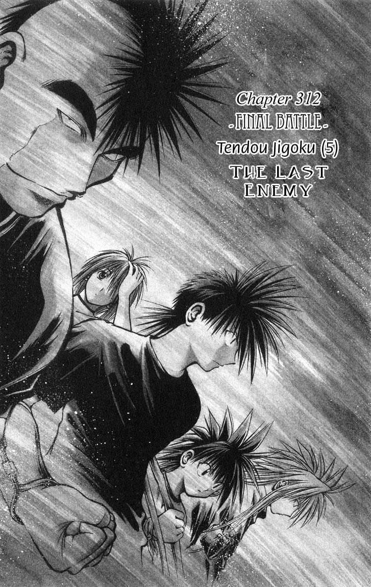 Flame of Recca 312 Page 1