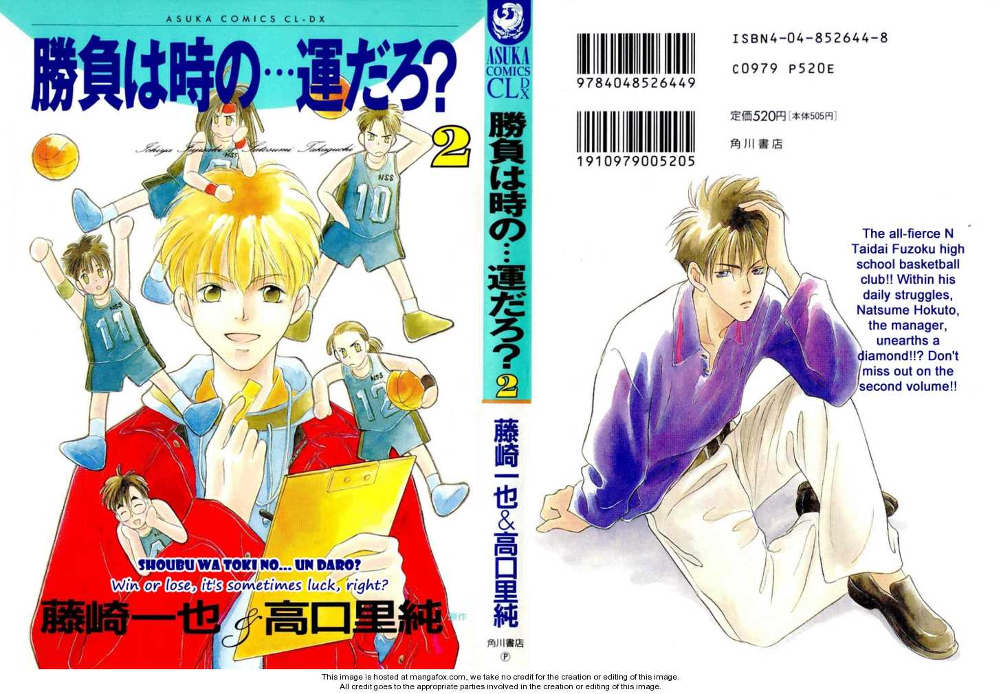 Shoubu wa Toki no... Un Daro? 1 Page 1