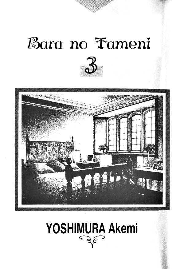 Bara no Tameni 9 Page 1