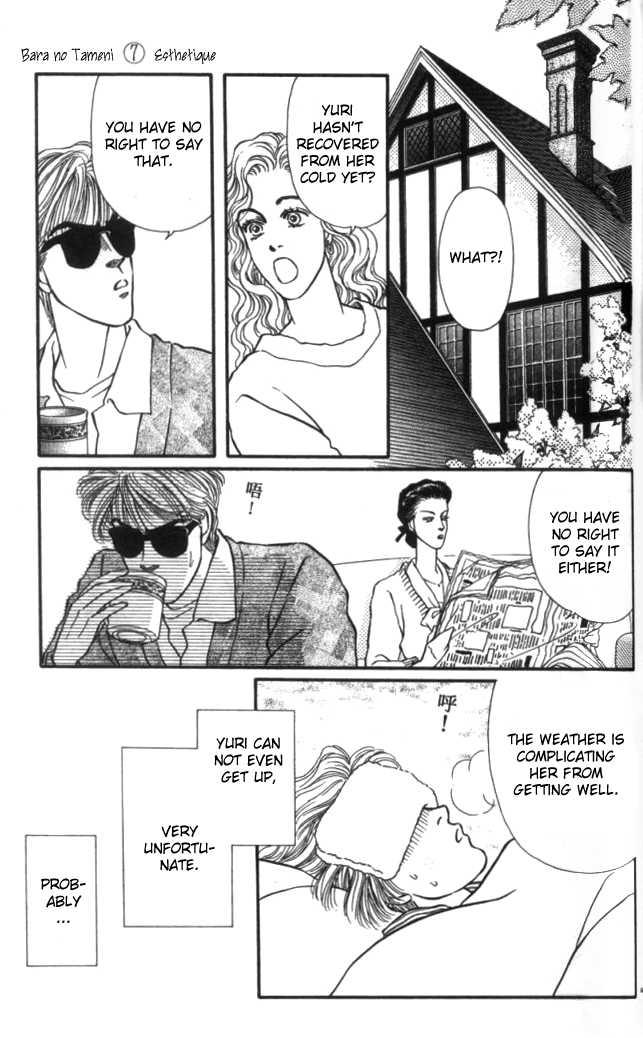 Bara no Tameni 26 Page 3