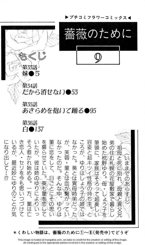 Bara no Tameni 33 Page 2