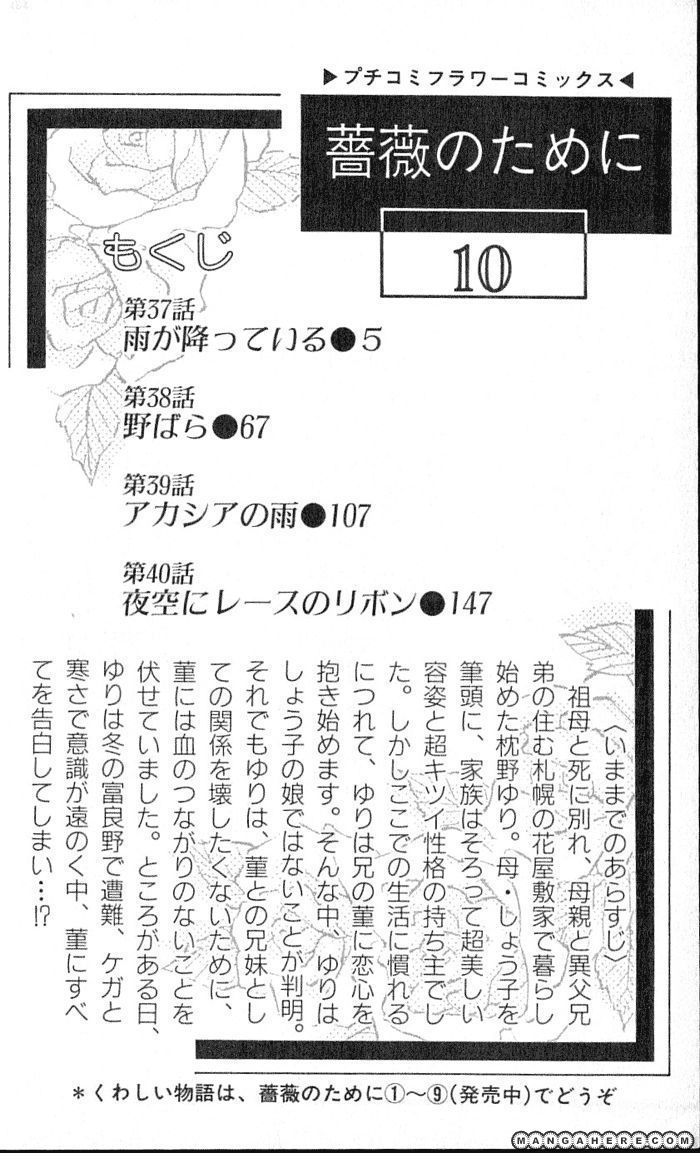 Bara no Tameni 37 Page 2