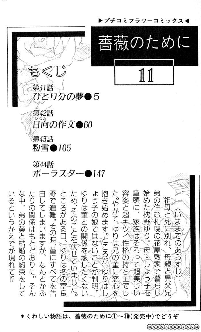 Bara no Tameni 41 Page 2