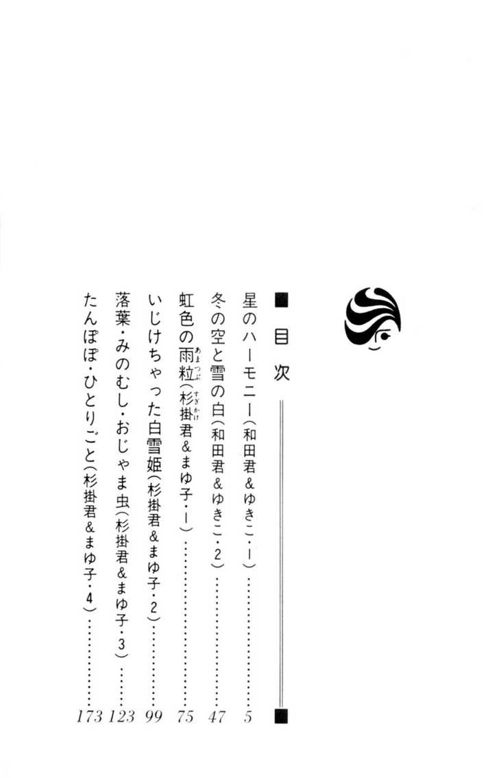 Hoshi no Harmony 1 Page 3