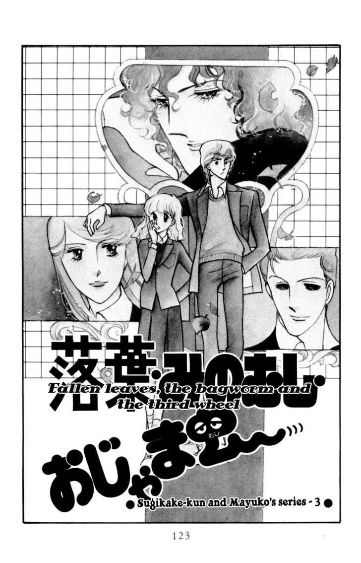Hoshi no Harmony 5 Page 1