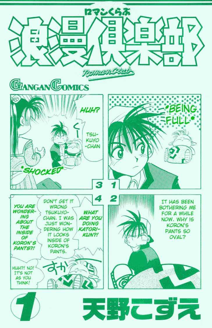 Rouman Kurabu 1 Page 2