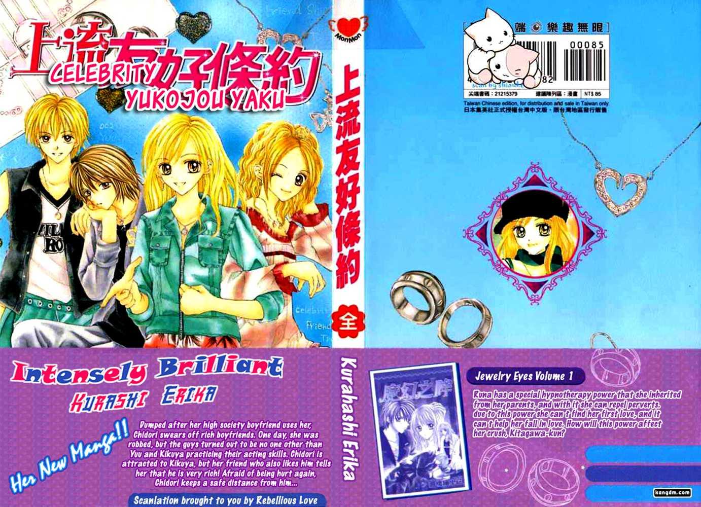 Celebrity Yuukoujouyaku 1 Page 1