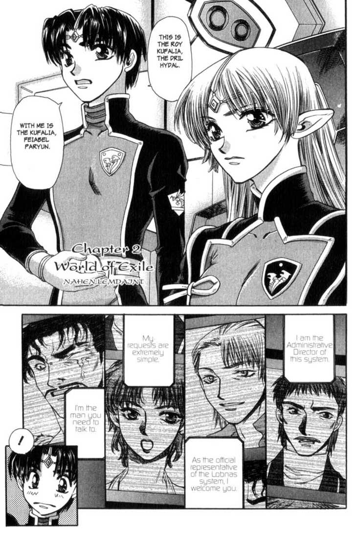 Seikai Trilogy 2 Page 1