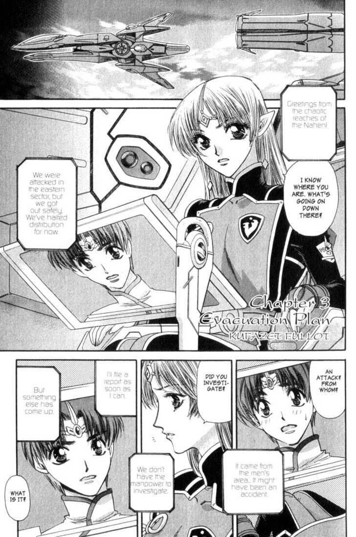 Seikai Trilogy 3 Page 1