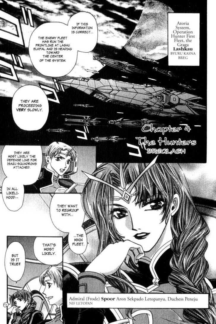 Seikai Trilogy 4 Page 1