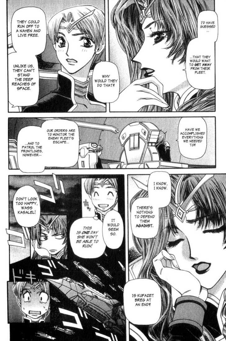 Seikai Trilogy 4 Page 2