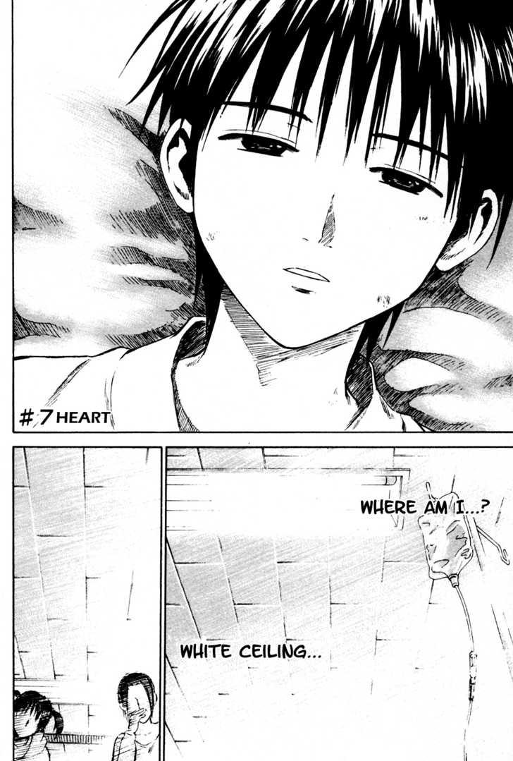 Area no Kishi 7 Page 1