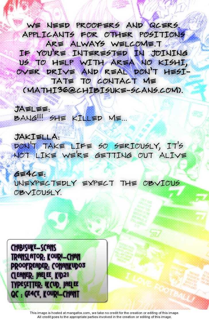 Area no Kishi 9 Page 1