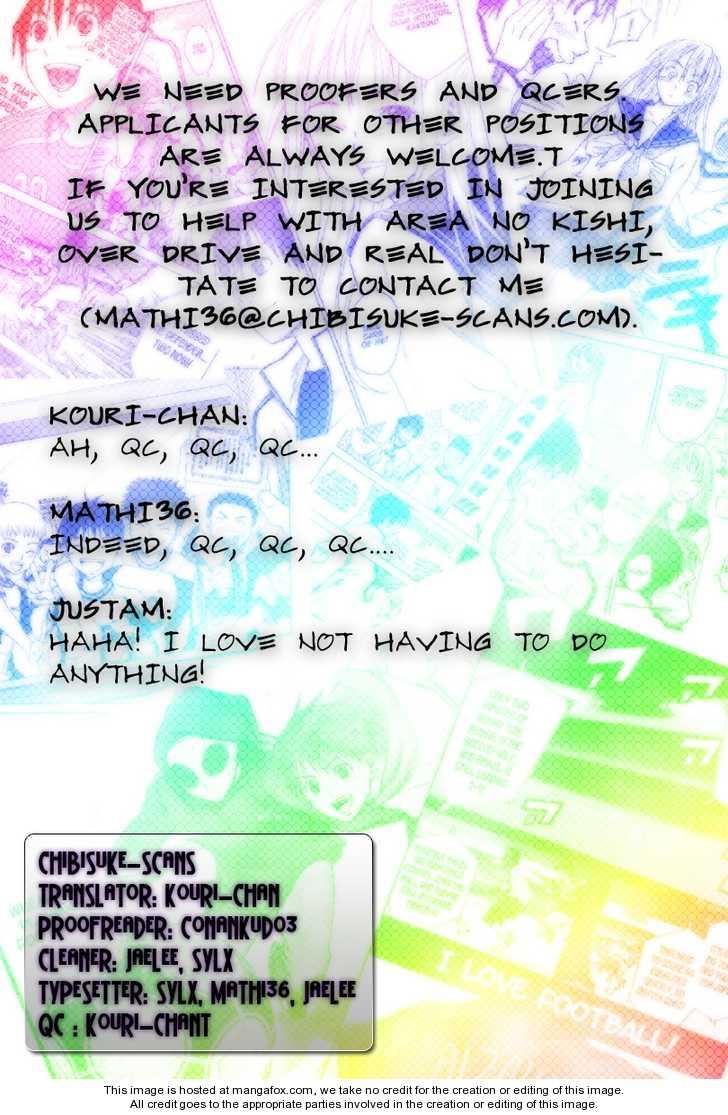 Area no Kishi 10 Page 1