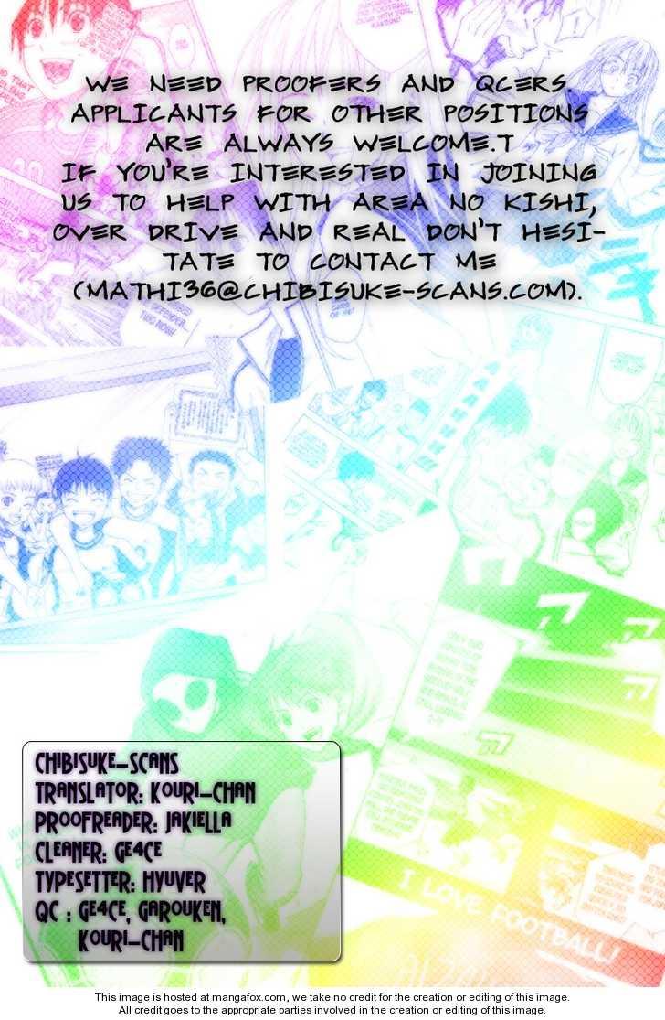 Area no Kishi 12 Page 1