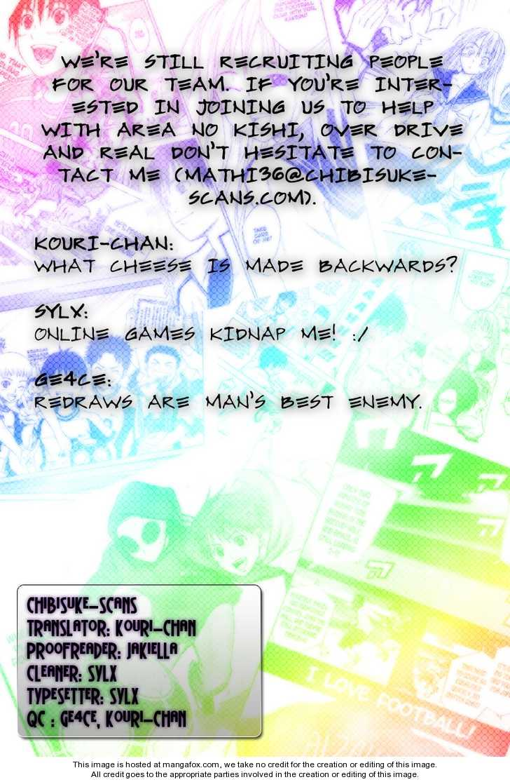 Area no Kishi 14 Page 1
