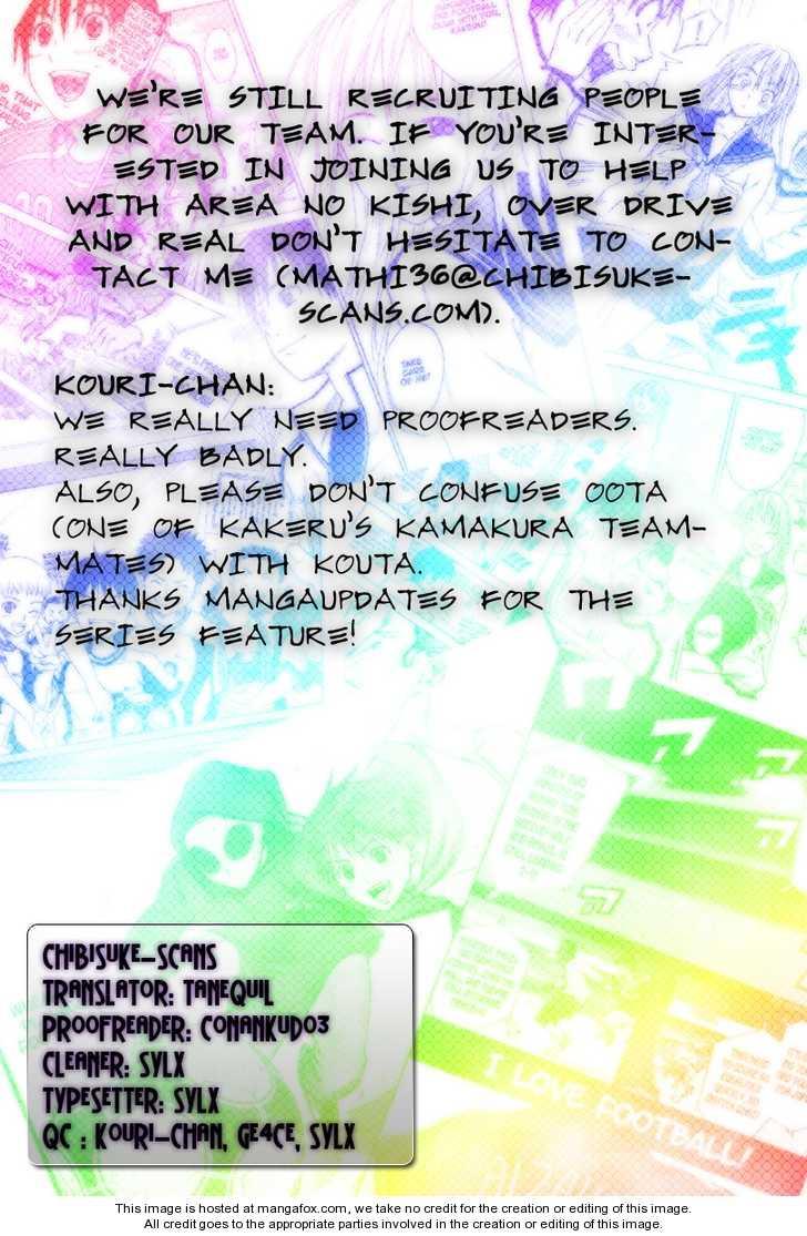 Area no Kishi 16 Page 1