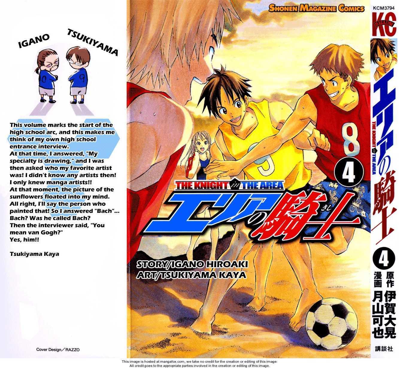 Area no Kishi 20 Page 1