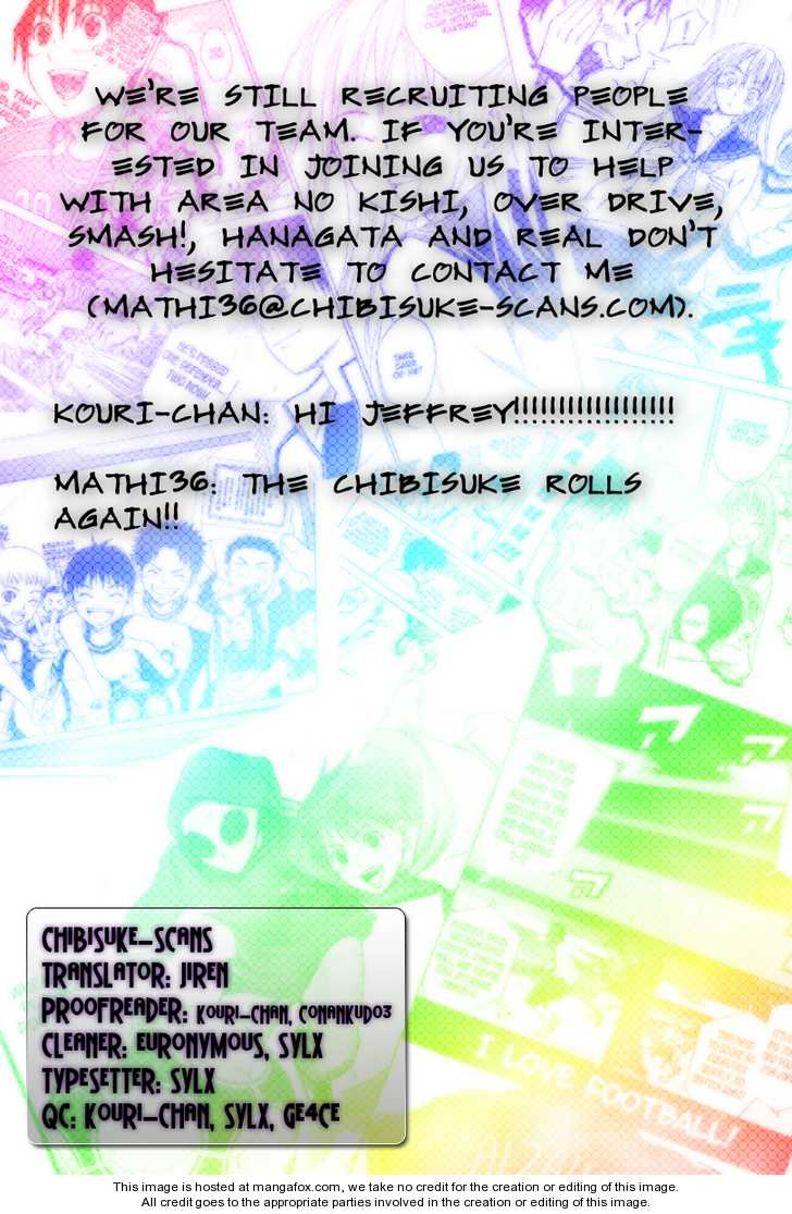 Area no Kishi 21 Page 1