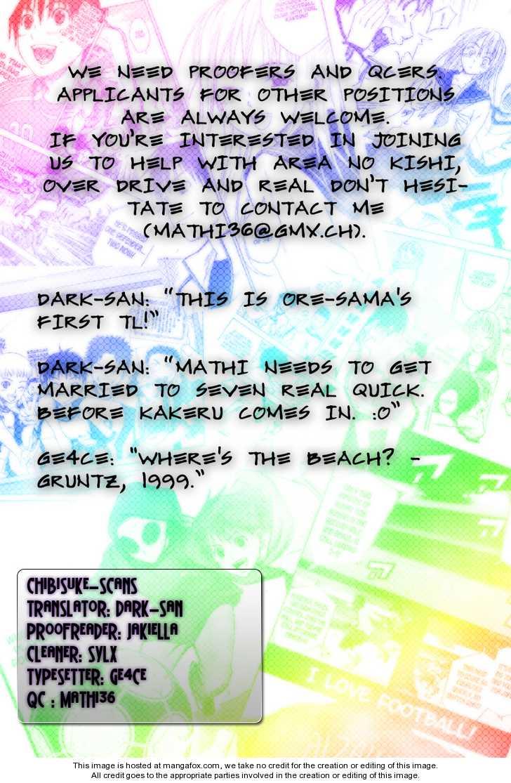 Area no Kishi 23 Page 1