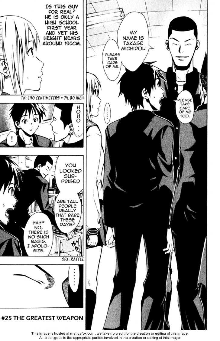 Area no Kishi 25 Page 1