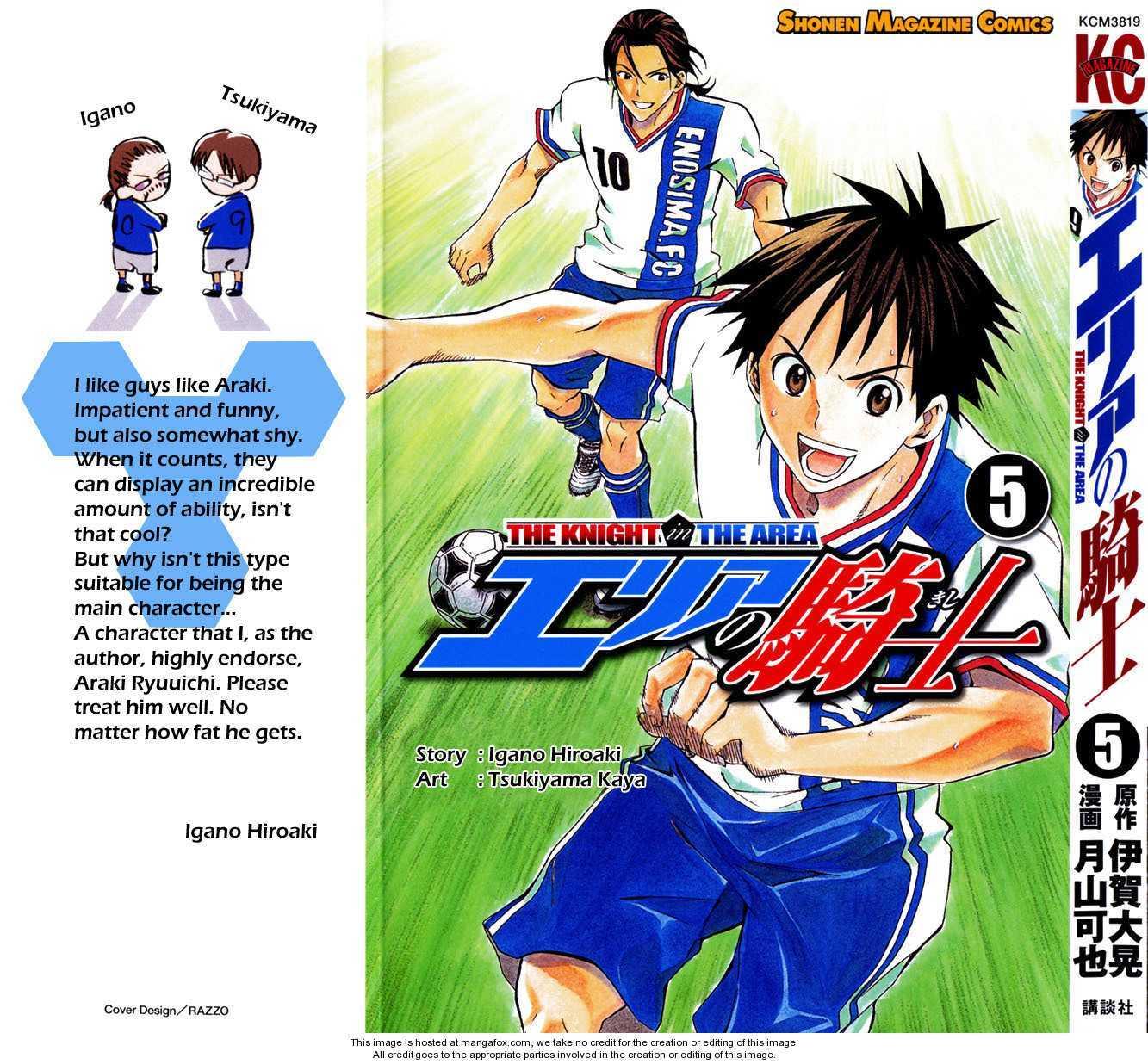 Area no Kishi 29 Page 1