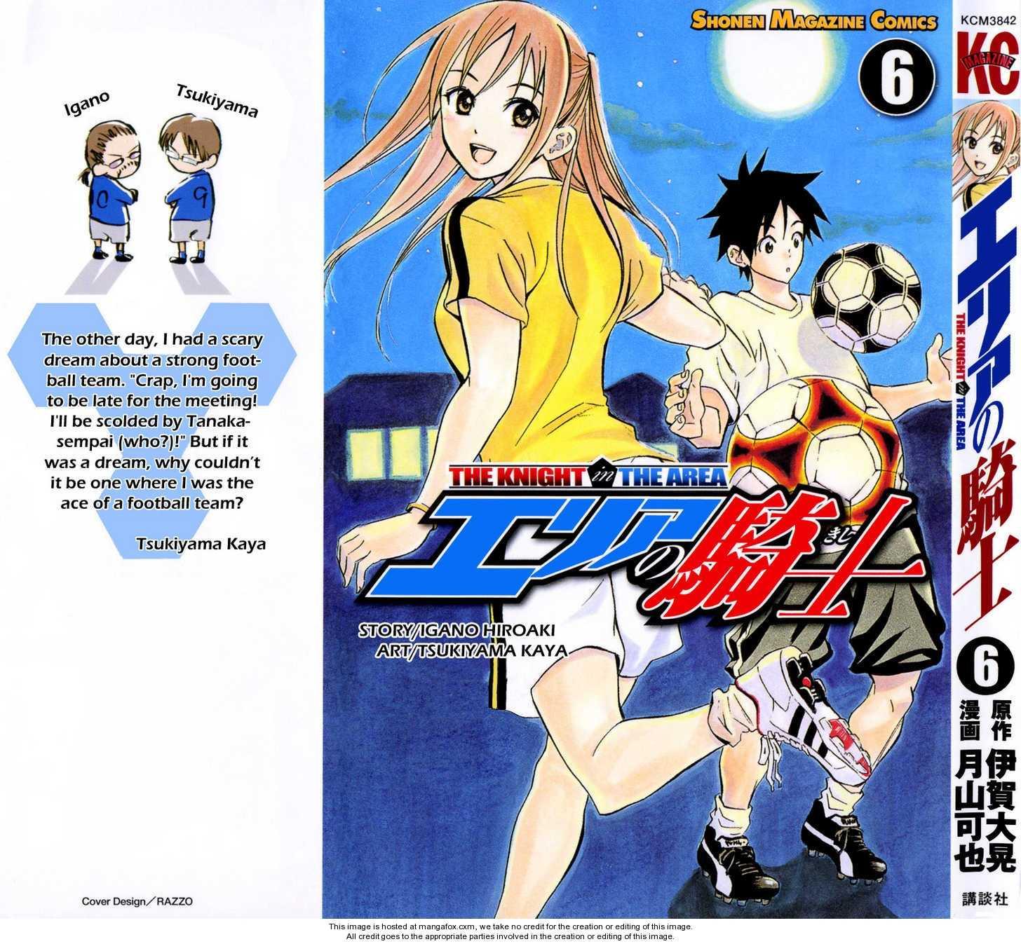 Area no Kishi 38 Page 2