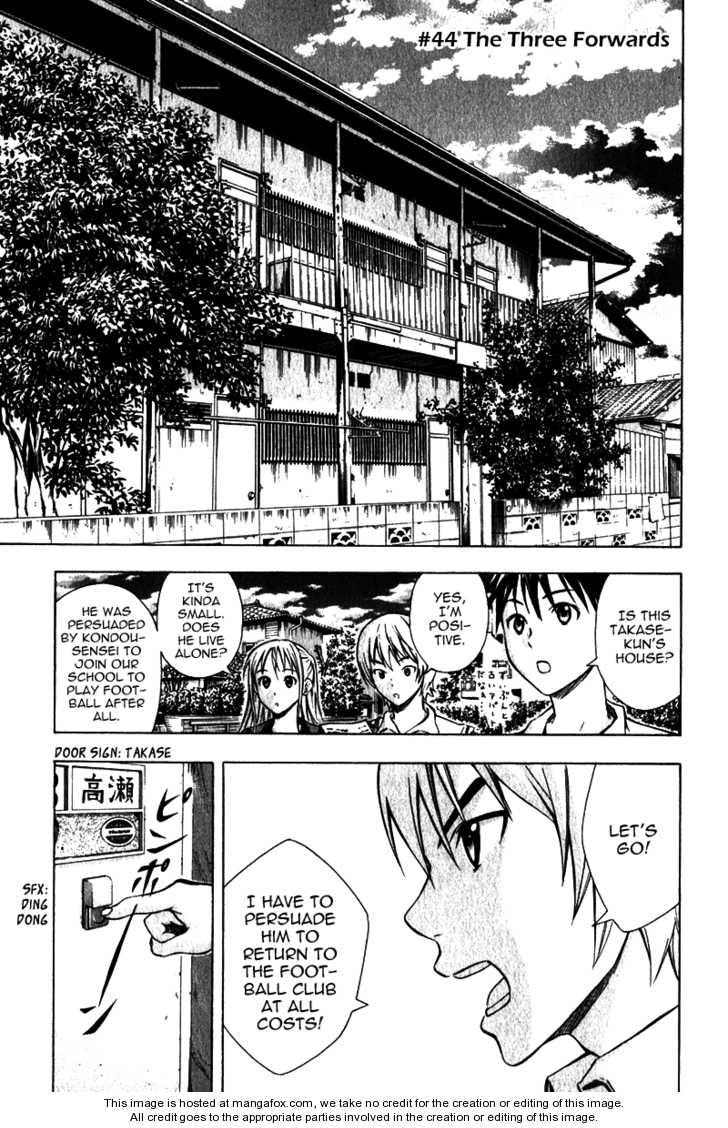 Area no Kishi 44 Page 2