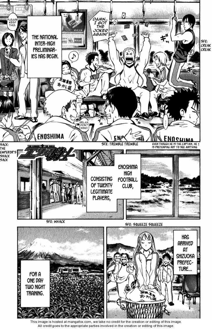 Area no Kishi 45 Page 2